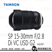 騰龍 Tamron SP 15-30mm F/2.8 Di VC USD G2 F2.8 (A041)【俊毅公司貨】*回函贈好禮(至2020/10/31止)