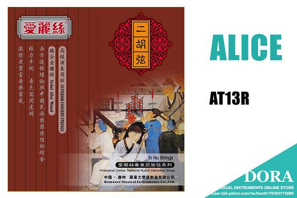 【小叮噹的店】ALICE AT13R高級演奏用二胡弦(圓潤型)/套