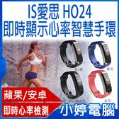 【3期零利率】福利品出 IS愛思 HO24即時顯示心率智慧手環心率檢測來電/訊息推播 觸控螢幕