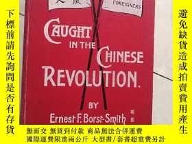 二手書博民逛書店民國時期美國傳教士罕見司慕德 簽贈本《Caught in the Chinese Revolution(陜西辛亥革