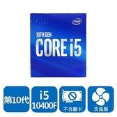 【綠蔭-免運】INTEL 盒裝Core i5-10400F