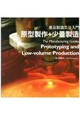 (二手書)產品製造工法入門:原型製作+少量製造篇