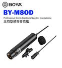 【EC數位】BOYA BY-M8OD 全向型電容麥克風 攝影機 領夾式 電容 XLR 錄音 收音