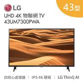 【送2米HDMI線】LG 樂金 43吋 UHD 4K物聯網電視 43UM7300PWA