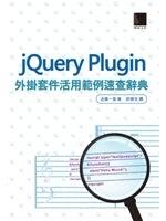 二手書博民逛書店 《jQuery Plugin外掛套件活用範例速查辭典》 R2Y ISBN:986434028X│古籏一浩