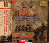 【停看聽音響唱片】【CD】柴可夫斯基:1812序曲、波蘭舞曲 華爾滋、義大利隨想曲、斯拉夫進行曲