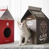 貓抓板 牛奶盒貓抓板貓窩貓玩具瓦楞紙貓房子磨爪器逗貓貓咪用品 【母親節特惠】
