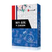 TT波特嫚 蝸牛氣墊保濕面膜4入(盒)