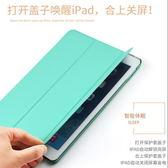新款ipadair2保護套新iPad全包軟殼蘋果平板電腦殼9.7寸【限時八折】