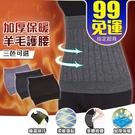 保暖腰帶 保暖護腰 護腰帶 透氣束腰帶 ...