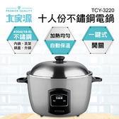 【大家源】十人份304不鏽鋼電鍋 TCY-3220