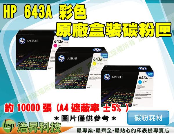 HP Q5952A / 643A 原廠 黃色 超精細碳粉匣 適用於4700/4700n/4700dn/4700dtn
