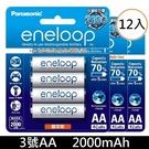 【免運費↘+贈電池收納盒】國際牌 Panasonic eneloop 3號2000mAh 低自放鎳氫充電池(可充電約2100次)x12顆