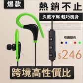 耳掛式 耳機 藍芽 運動耳機4.1雙耳耳塞式重低音立體聲通用款-新年聚優惠