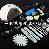 美甲工具套裝全套開店初學者家用做指甲油膠貓眼烘干光療機燈貼紙【快速出貨】