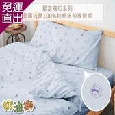奶油獅 星空飛行-台灣製造-美國抗菌100%純棉床包兩用被套三件組(灰) 單人加大3.5尺【免運直出】