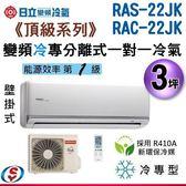【信源】3坪【日立 頂級系列 變頻一對一分離式《冷專》冷氣】RAS-22JK / RAC-22JK (含標準安裝)