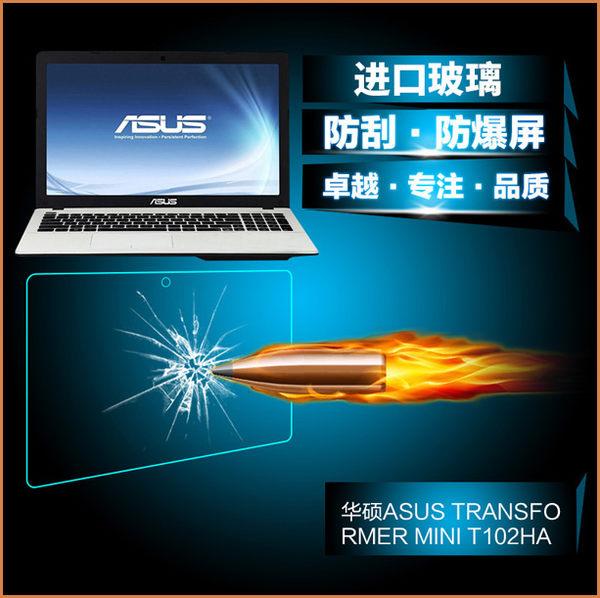 防爆膜 華碩 ASUS Transformer Mini T102HA 平板保護貼 9H 鋼化膜 玻璃貼 10.1吋 平板鋼化膜 螢幕保護貼