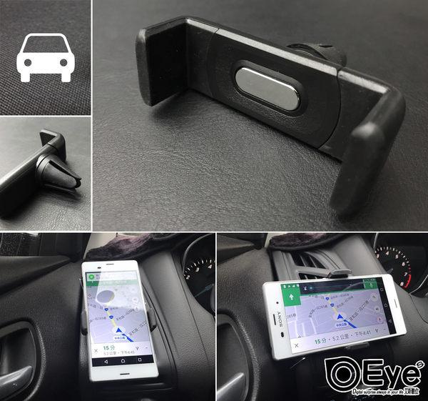 【冷氣出風口手機架】超迷你通用型適用到5.7吋iPhoneSONYHTC三星夾式導航架手機架固定架車架懶人架