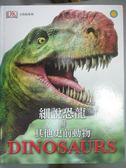 【書寶二手書T1/動植物_YKB】細說恐龍與其他史前動物_John Woodward