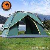 帳篷旋壓式自動 戶外雙人多人3-4人野營露營情侶家庭 igo全館免運