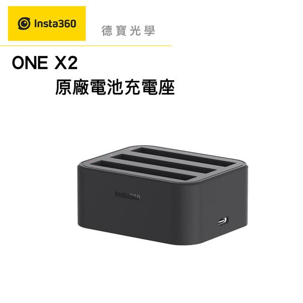 [德寶光學] Insta360 ONE X2 原廠充電器 可充三顆電池 總代理先創公司貨 原廠專屬配件