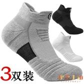 3雙裝 專業籃球襪子男中筒加厚毛巾底短襪速干跑步運動襪子【倪醬小舖】