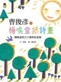 (二手書)曹俊彥的楊喚童話詩畫:楊喚逝世六十週年紀念版