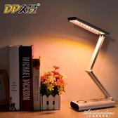 LED摺疊充電小檯燈大學生宿舍學習燈兒童書桌臥室床頭燈 igo黛尼時尚精品