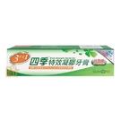 四季牙膏 四季特效凝膠牙膏 150g