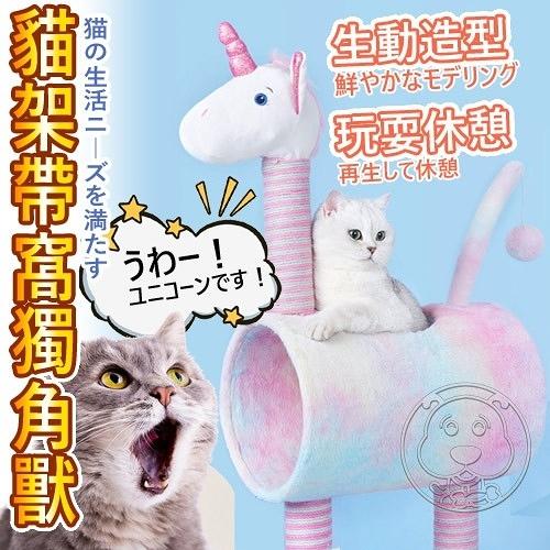 【培菓幸福寵物專營店】zeze獨角獸貓爬架 貓跳台50*35*105CM