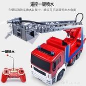 雙鷹遙控消防車噴水消防雲梯工程車充電兒童玩具消防車模型玩具最低價YQS 小確幸生活館