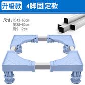 洗衣機底座托架移動萬向輪滾筒通用置物支架全自動墊高腳架子