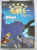【書寶二手書T2/一般小說_MFF】貓戰士荒野手冊之一:部族解密_艾琳‧杭特