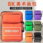 8k兒童畫包畫板袋雙肩背多功能A3外出寫生背包畫袋防水畫包 京都3CYJT