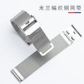 梵詩達代用dw手錶帶金屬超薄米蘭鋼帶不銹鋼精鋼錶鍊網帶男女 三角衣櫃