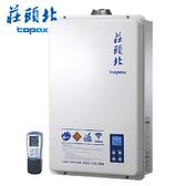 【買BETTER】莊頭北熱水器 TH-8165FE無線遙控數位恆溫強排熱水器(16L)★送6期零利率