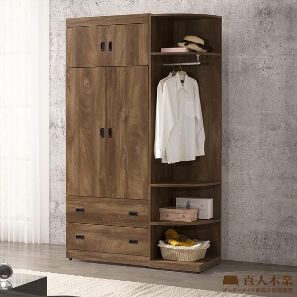 日本直人木業- OAK 橡木125CM系統衣櫃(80公分衣櫃加轉角櫃210公分高60公分深)