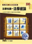 (二手書)高普考試:法學知識-法學緒論