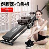 仰臥板健腹器懶人收腹運動機健身器材家用鍛煉捲腹機 小艾時尚igo