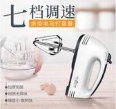 打蛋器電動家用迷你小型自動打發奶油器打蛋機手持攪拌器 QG1989『優童屋』