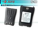 《飛翔無線》SFE S-10 無線電專用 原廠鋰電池 1200mAh〔適用 S510 S-510〕公司貨