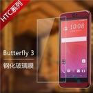 88柑仔店~HTC Butterfly 3手機鋼化膜蝴蝶3玻璃膜超薄防爆膜高清保護貼