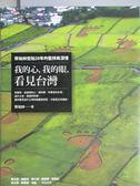 【書寶二手書T1/攝影_YAN】我的心我的眼看見台灣_齊柏林空拍20年的堅持與深情