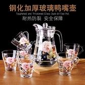 家用印花冷水壺泡茶壺帶把涼水杯加厚耐熱防爆玻璃大容量七件套裝 YYP 快速出貨