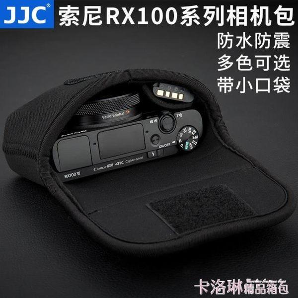 JJC 索尼黑卡相機包RX100M6 M5A M4 M3 RX100IV RX100V/III內膽包佳能G7X II富士XF10理光GR2 GR3保護套收納
