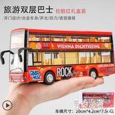兒童玩具車 公交車玩具男孩兒童玩具車開門大巴公共汽車模型 BT5787『男神港灣』