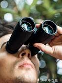 雙筒望遠鏡高倍高清夜視非人體透視演唱會望眼鏡成人戶外軍「千千女鞋」