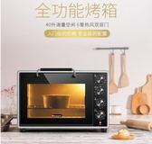 電烤箱 電烤箱家用烘焙多功能全自動容量40升商用 歐來爾藝術館