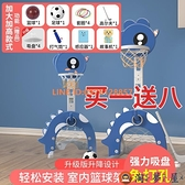 兒童籃球架室內可升降寶寶男孩家用投籃框架足球玩具高爾夫玩具【淘夢屋】
